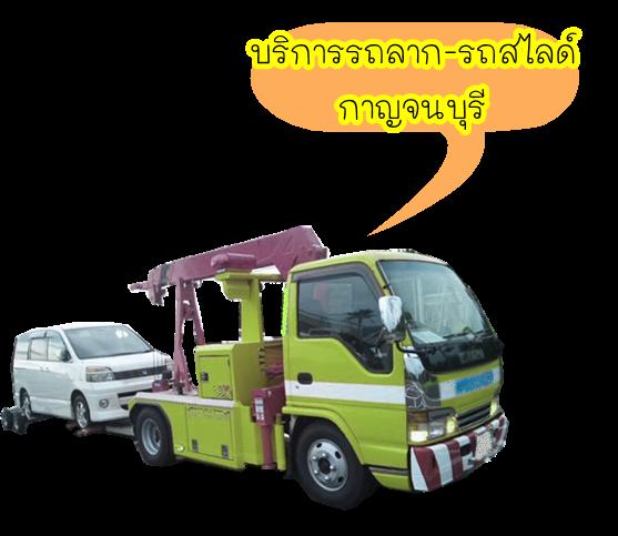 รถลากกาญจนบุรี